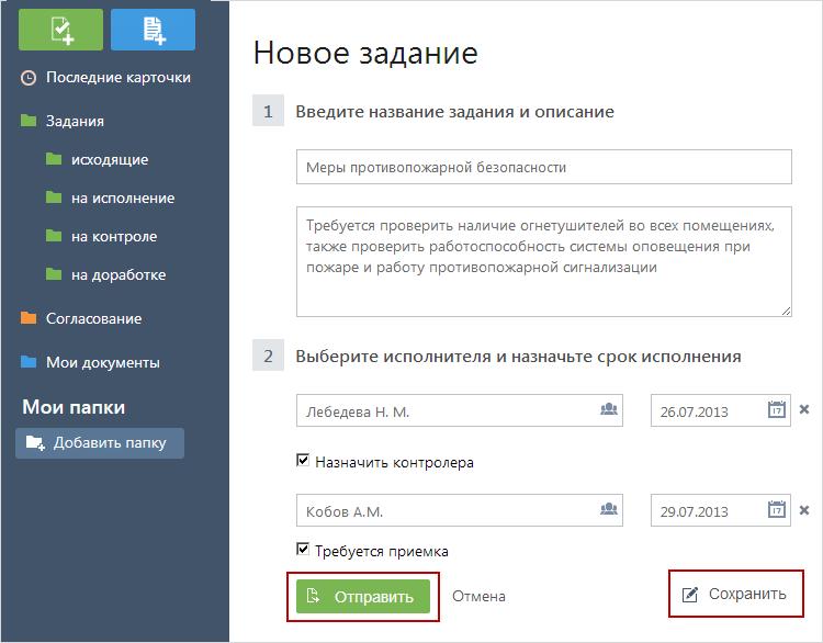 Легкий клиент Docsvision 5.1 - управление документами и заданиями on-line