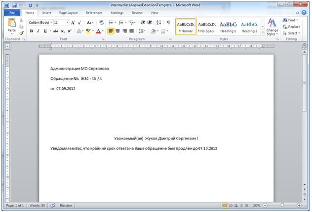 Образец Письма о Пролонгации Договора Аренды