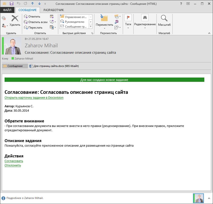 Пример почтового сообщения - задания на согласование