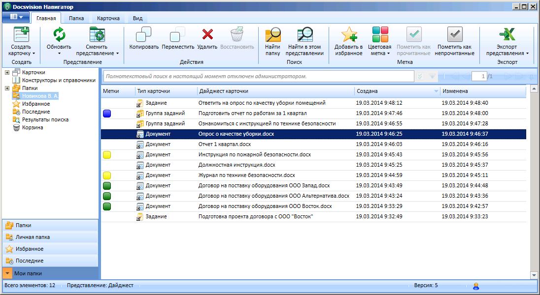Электронный документооборот Docsvision - Скриншот Навигатора