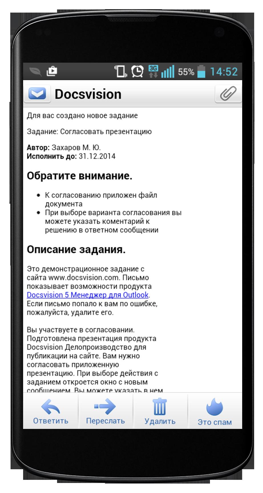 Рисунок 5. Работа с заданием в почтовом клиенте Яндекс на Android смартфоне
