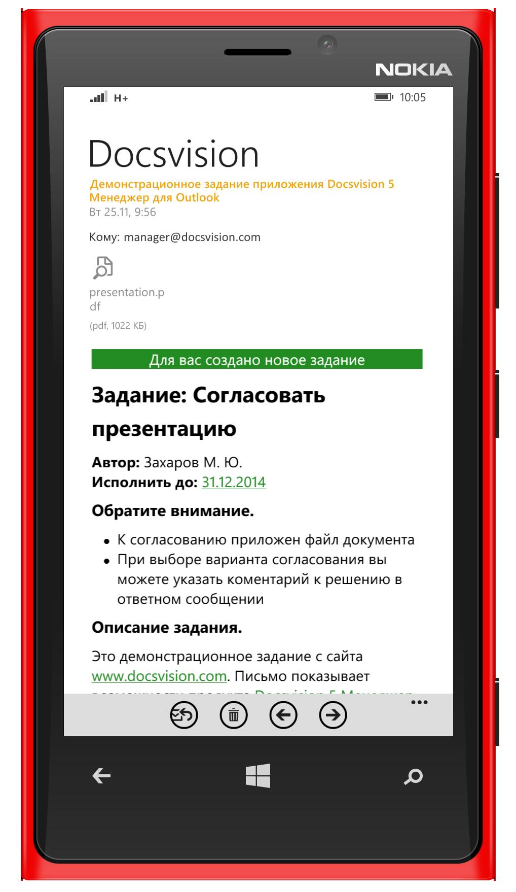 Рисунок 4 Работа в почтовом клиенте на Windows Phone