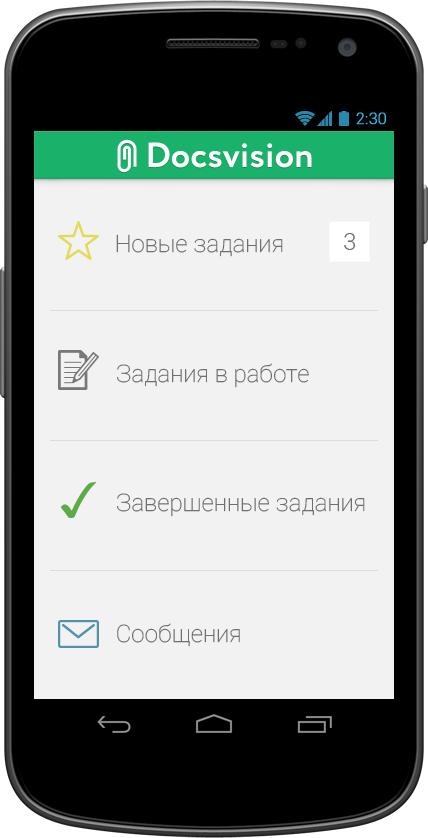 Ассистент для Docsvision на платформе Android