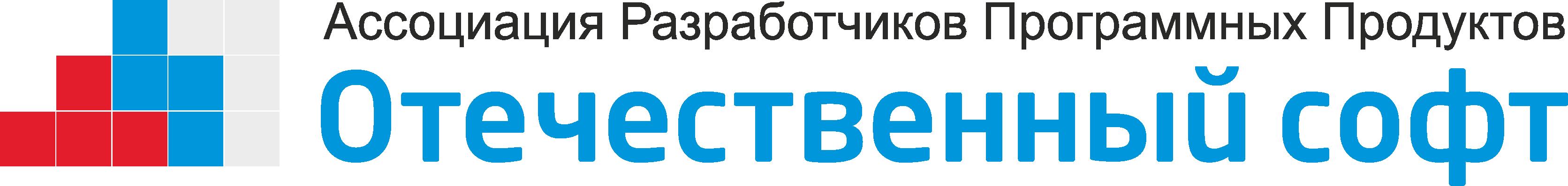 ДоксВижн» является членом Ассоциации Разработчиков Программных Продуктов «Отечественный софт