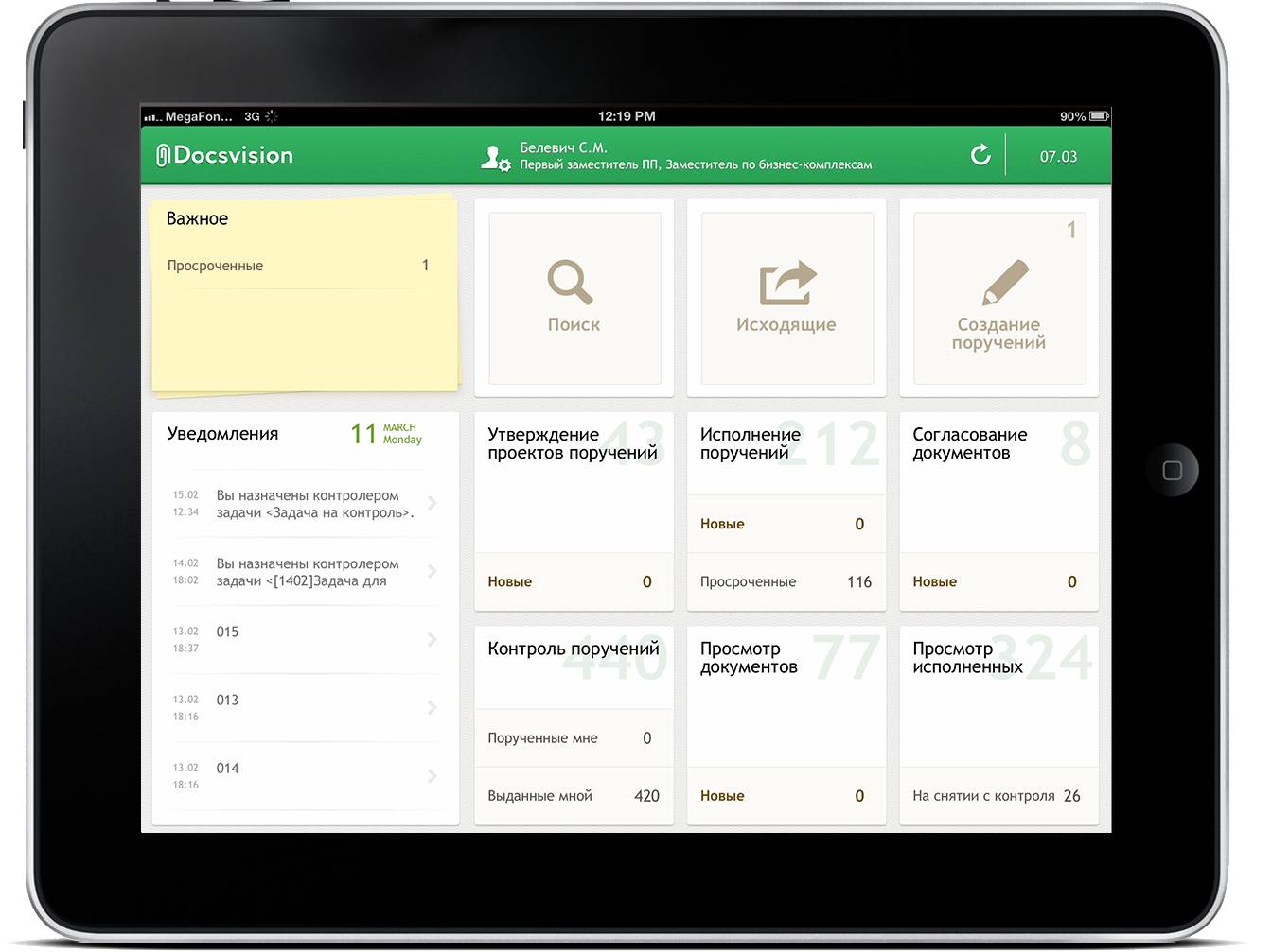 Главный экран приложения Docsvision Топ-Менеджер