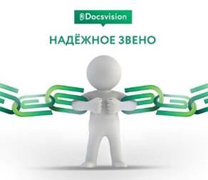 """СЭД Docsvision - конкурс """"Надежное звено"""""""